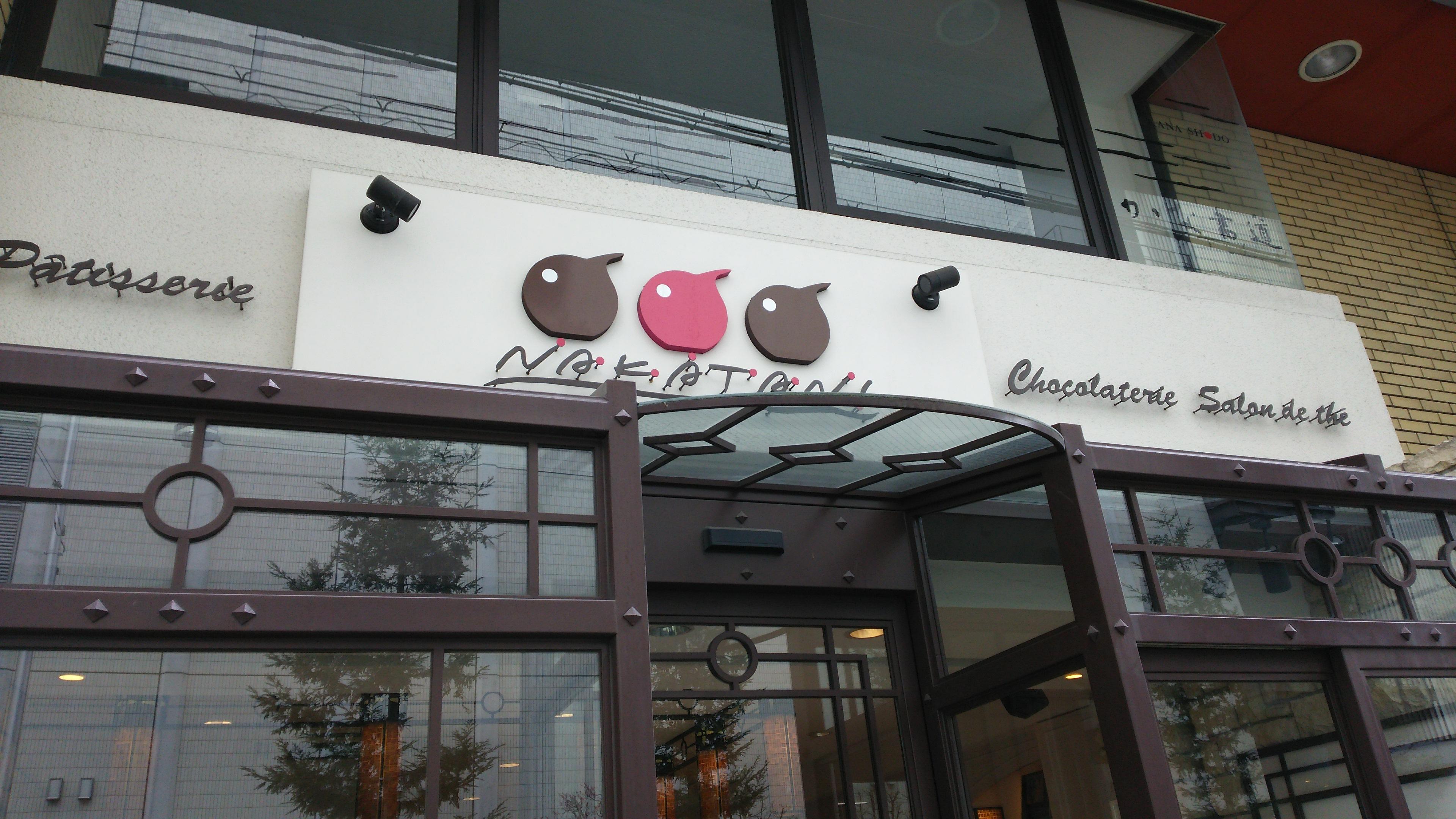 大阪上本町「なかたに亭」でチョコを買う