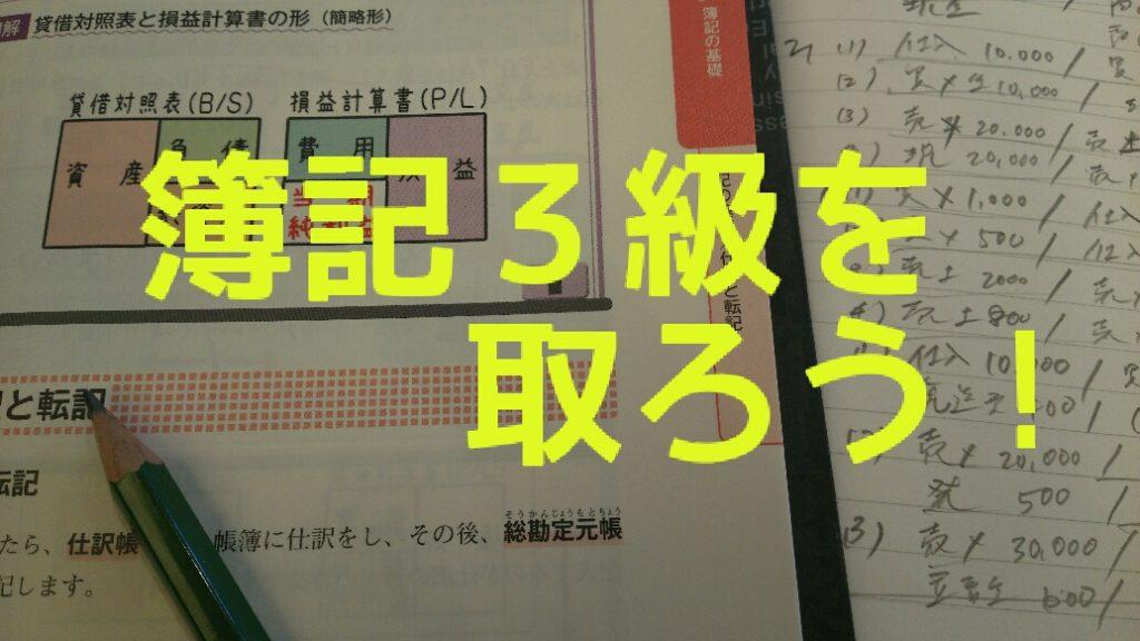 第147回簿記3級の試験を受けるゾ~仕訳を制するものは簿記3級を制す~
