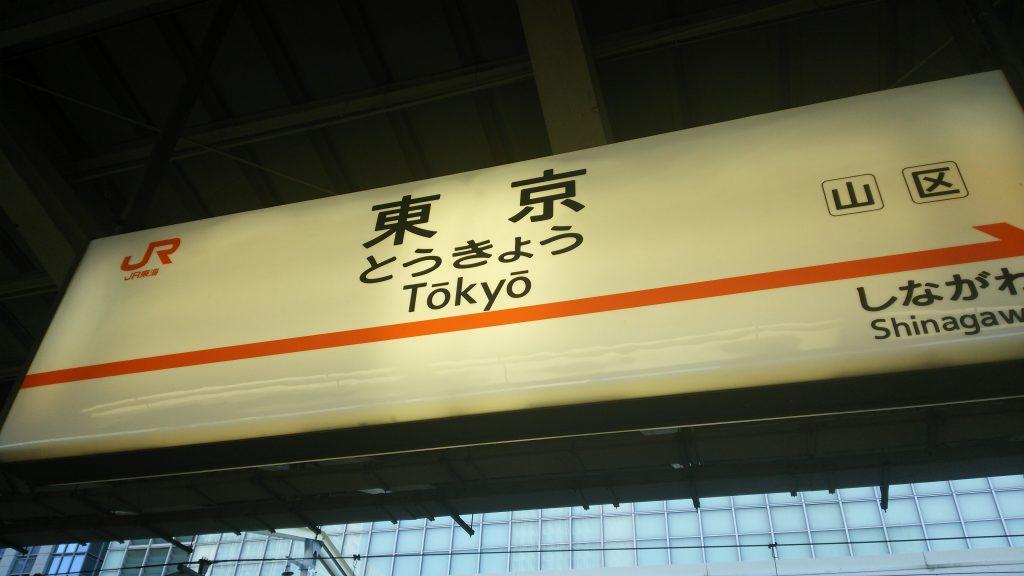 年末年始は東京観光!行程編