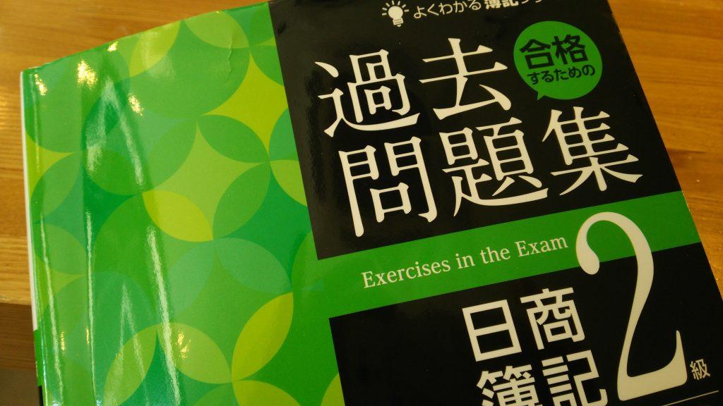 簿記2級、試験3ヶ月前の危機感