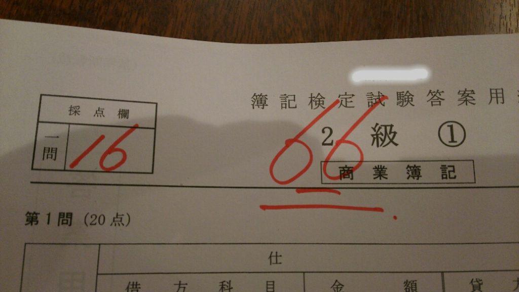 簿記2級、試験1週間前の焦りと希望
