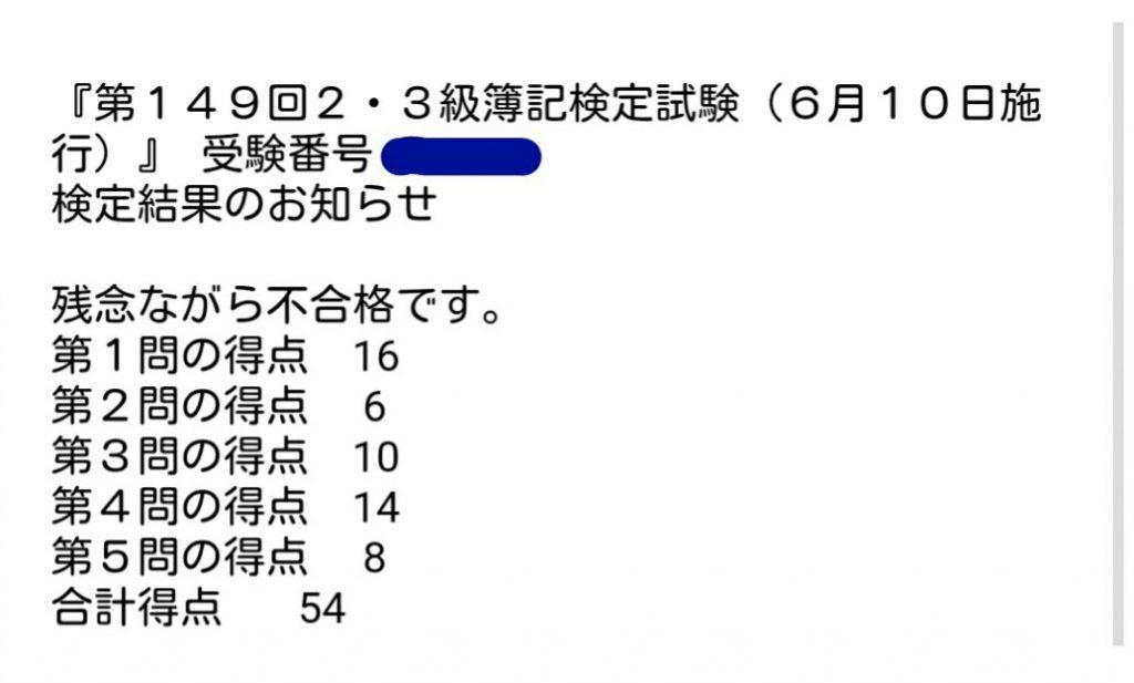 簿記2級、149回合格発表サクラチル